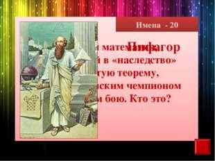 Имена - 20 Великий математик, оставивший в «наследство» знаменитую теорему, б