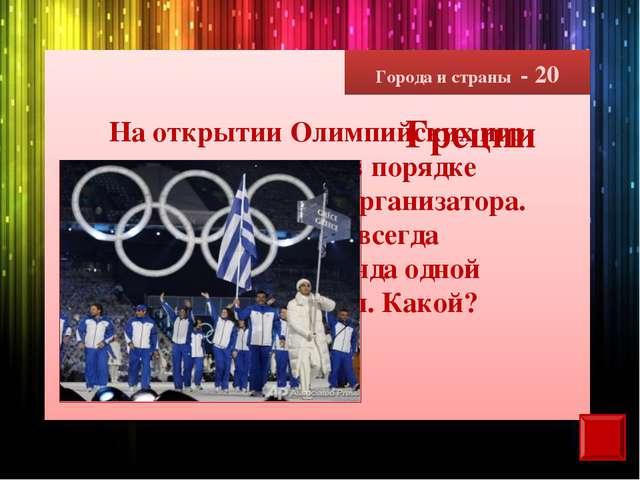 Города и страны - 20 На открытии Олимпийских игр команды идут в порядке алфав...