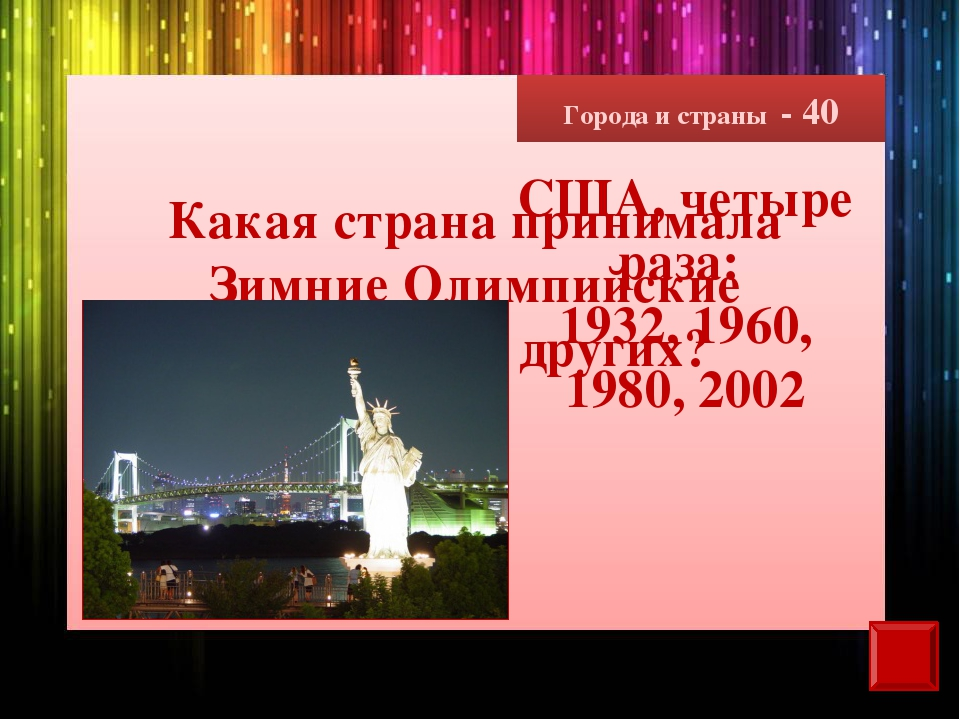 Города и страны - 40 Какая страна принимала Зимние Олимпийские игры чаще друг...
