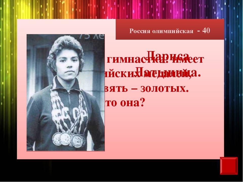 Россия олимпийская - 40 Уникальная гимнастка: имеет 18 олимпийских медалей, и...