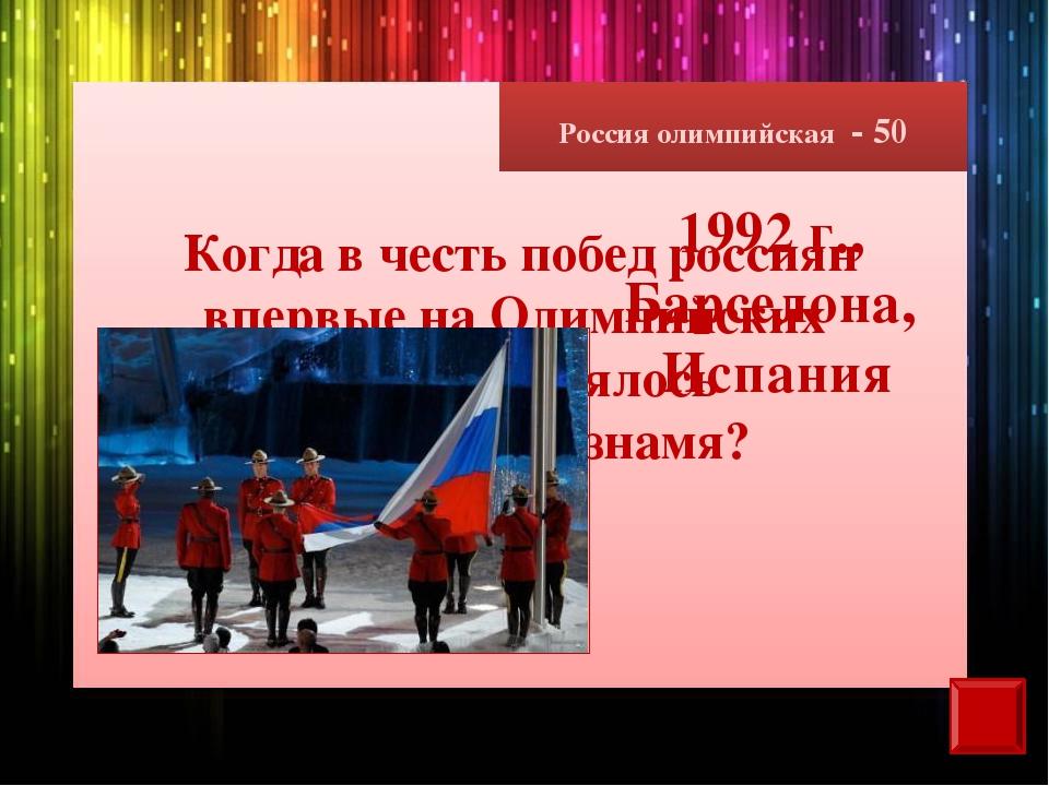 Россия олимпийская - 50 Когда в честь побед россиян впервые на Олимпийских иг...