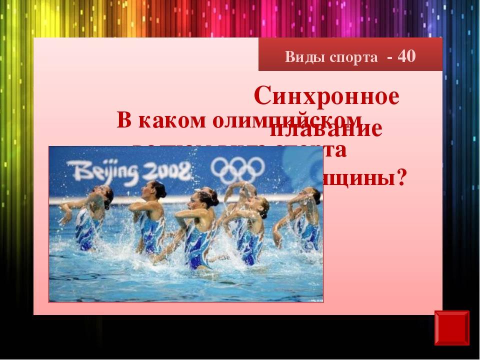 Виды спорта - 40 В каком олимпийском водном виде спорта выступают только женщ...