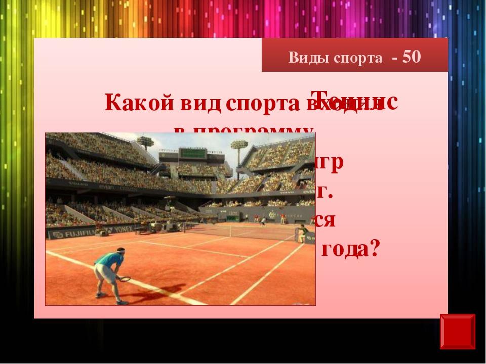 Виды спорта - 50 Какой вид спорта входил в программу Олимпийских игр с 1896 п...