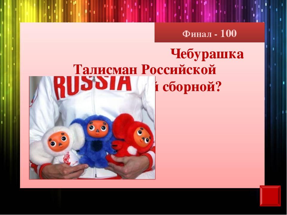 Финал - 100 Талисман Российской олимпийской сборной? Чебурашка
