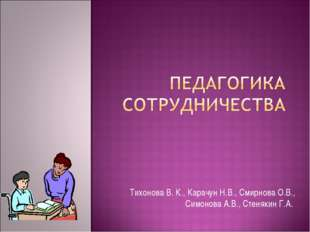 Тихонова В. К., Карачун Н.В., Смирнова О.В., Симонова А.В., Стенякин Г.А.