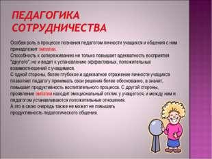 Особая роль в процессе познания педагогом личности учащихся и общения с ним п