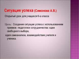 Ситуация успеха (Симонова А.В.) Открытый урок для учащихся 6-а класса Цель: С