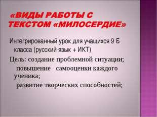 Интегрированный урок для учащихся 9 Б класса (русский язык + ИКТ) Цель: созд