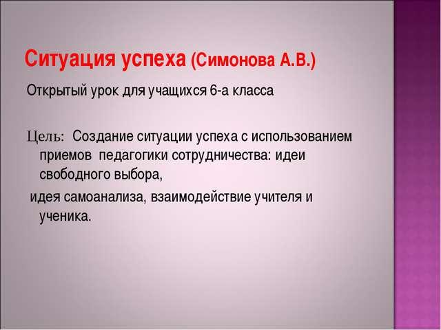 Ситуация успеха (Симонова А.В.) Открытый урок для учащихся 6-а класса Цель: С...