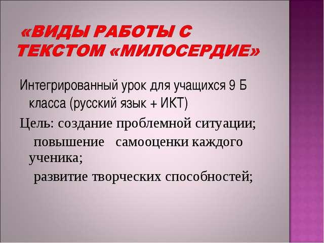 Интегрированный урок для учащихся 9 Б класса (русский язык + ИКТ) Цель: созд...