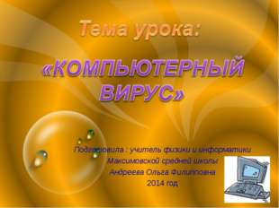 Подготовила : учитель физики и информатики Максимовской средней школы Андреев