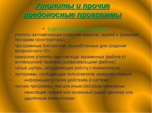 Утилиты и прочие вредоносные программы К данной категории относятся: утилиты