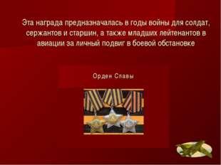 Эта награда предназначалась в годы войны для солдат, сержантов и старшин, а т