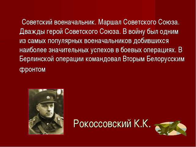 Рокоссовский К.К. Советский военачальник. Маршал Советского Союза. Дважды гер...