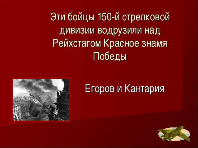 Эти бойцы 150-й стрелковой дивизии водрузили над Рейхстагом Красное знамя Поб...