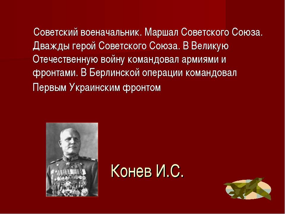 Конев И.С. Советский военачальник. Маршал Советского Союза. Дважды герой Сове...