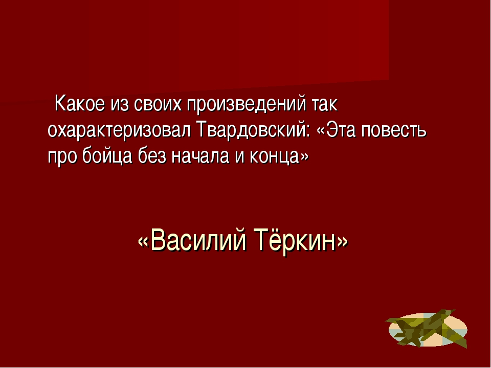 «Василий Тёркин» Какое из своих произведений так охарактеризовал Твардовский:...