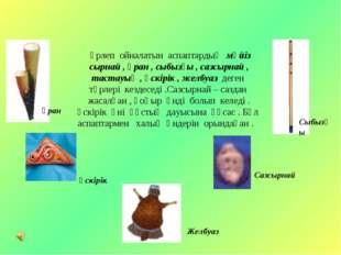Ұран Сыбызғы Сазсырнай Үскірік Желбуаз Үрлеп ойналатын аспаптардың мүйіз сырн