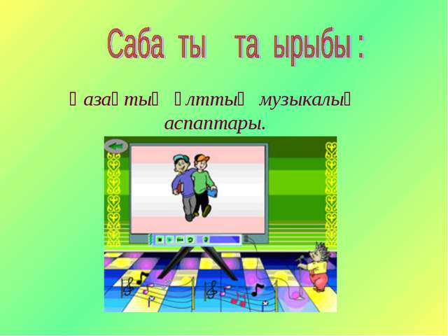 Қазақтың ұлттық музыкалық аспаптары.