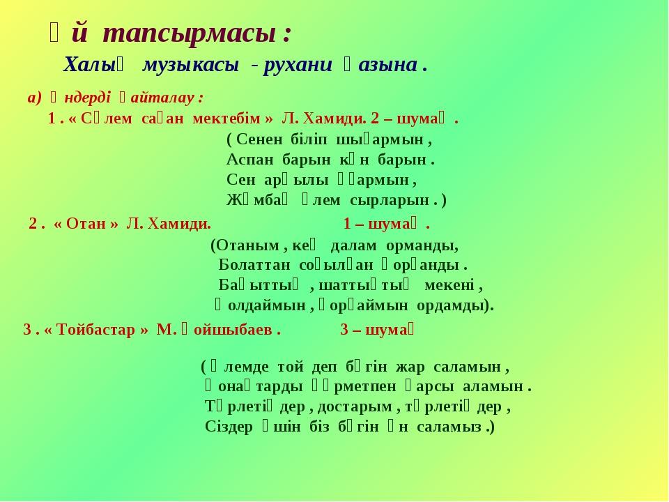 Үй тапсырмасы : Халық музыкасы - рухани қазына . а) Әндерді қайталау : 1 . «...