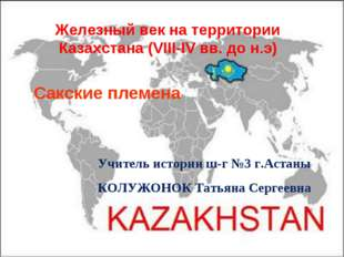 Железный век на территории Казахстана (VIII-IV вв. до н.э) Сакские племена Уч
