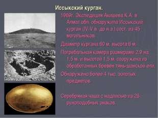 Иссыкский курган. 1969г. Экспедиция Акишева К.А. в Алмат.обл. обнаружила Иссы