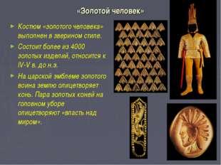 «Золотой человек» Костюм «золотого человека» выполнен в зверином стиле. Состо