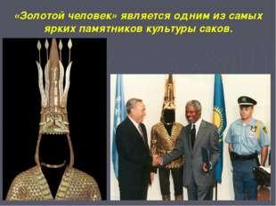 «Золотой человек» является одним из самых ярких памятников культуры саков.