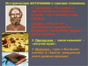Исторические источники о сакских племенах. 1. Греческие : «По одежде и образу