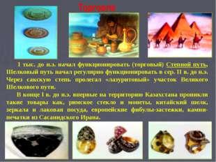 Торговля I тыс. до н.э. начал функционировать (торговый) Степной путь, Шелко
