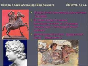 Походы в Азию Александра Македонского 330-327гг. до н.э. Борьбу против греко-