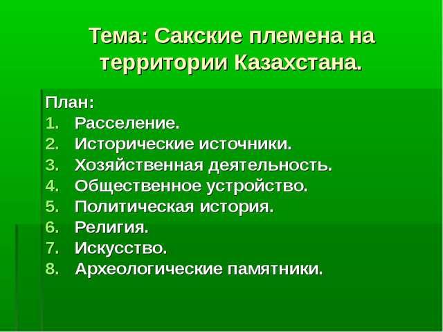 Тема: Сакские племена на территории Казахстана. План: Расселение. Исторически...