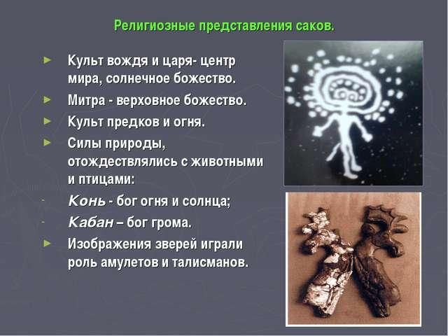 Религиозные представления саков. Культ вождя и царя- центр мира, солнечное бо...