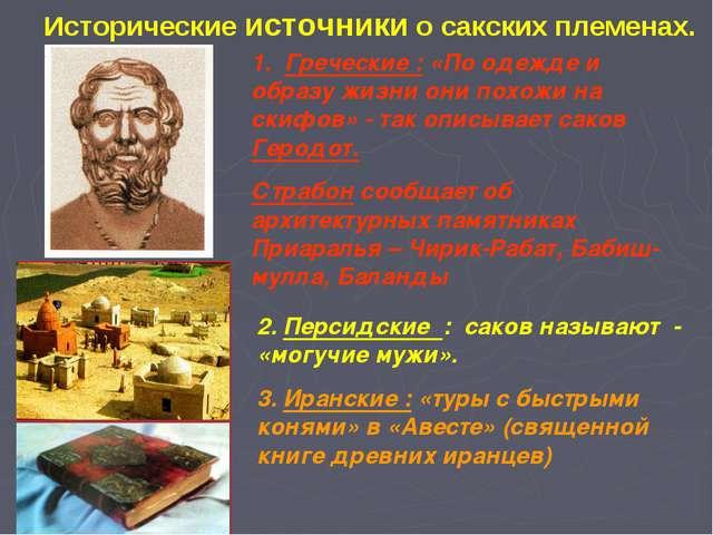 Исторические источники о сакских племенах. 1. Греческие : «По одежде и образу...