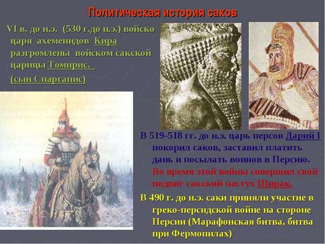 Политическая история саков VI в. до н.э. (530 г.до н.э.) войско царя ахеменид...