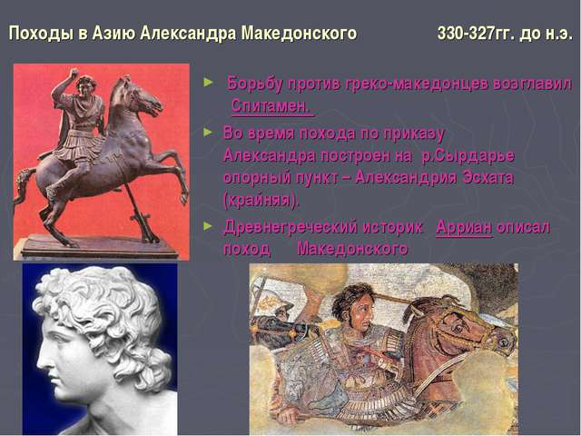 Походы в Азию Александра Македонского 330-327гг. до н.э. Борьбу против греко-...