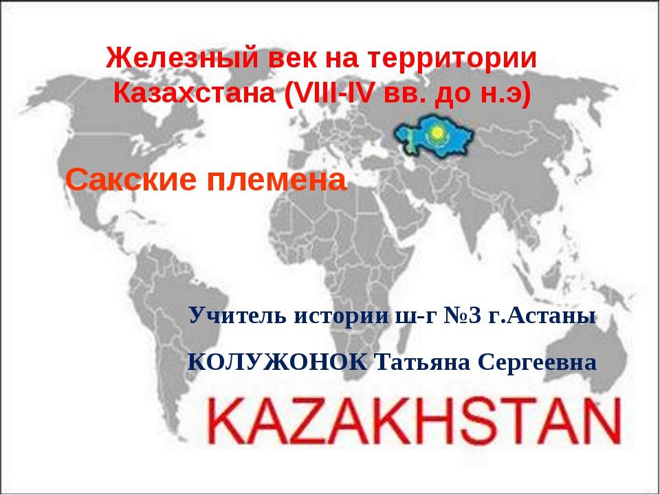 Железный век на территории Казахстана (VIII-IV вв. до н.э) Сакские племена Уч...