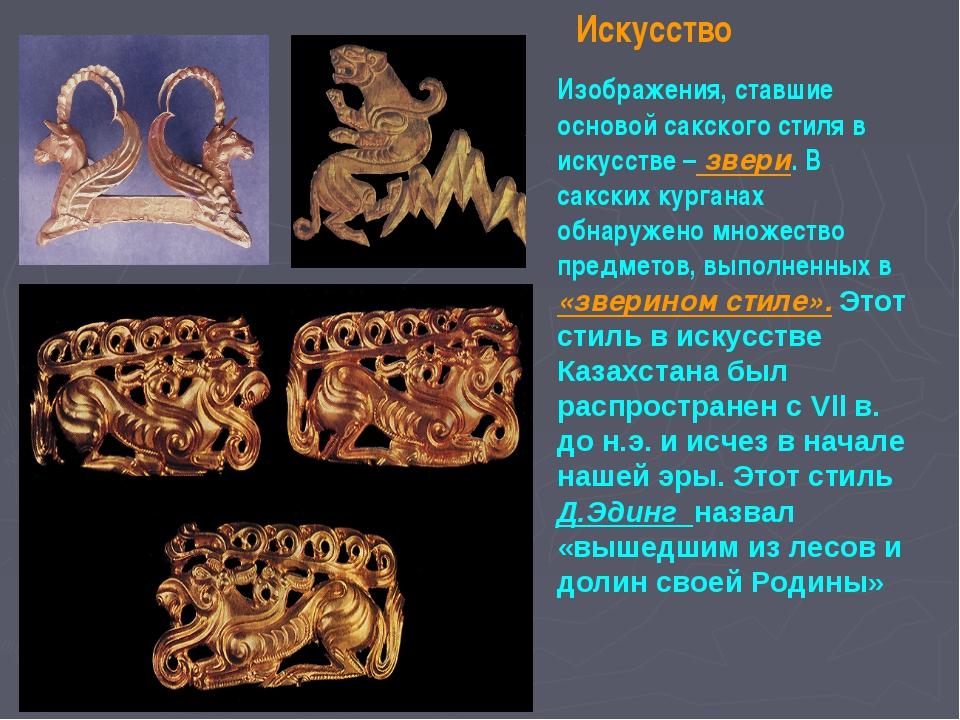 Искусство Изображения, ставшие основой сакского стиля в искусстве – звери. В...