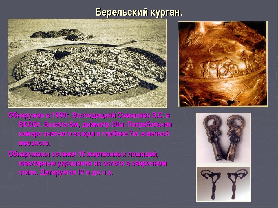 Берельский курган. Обнаружен в 1999г. Экспедицией Самашева З.С. в ВКОбл. Высо...