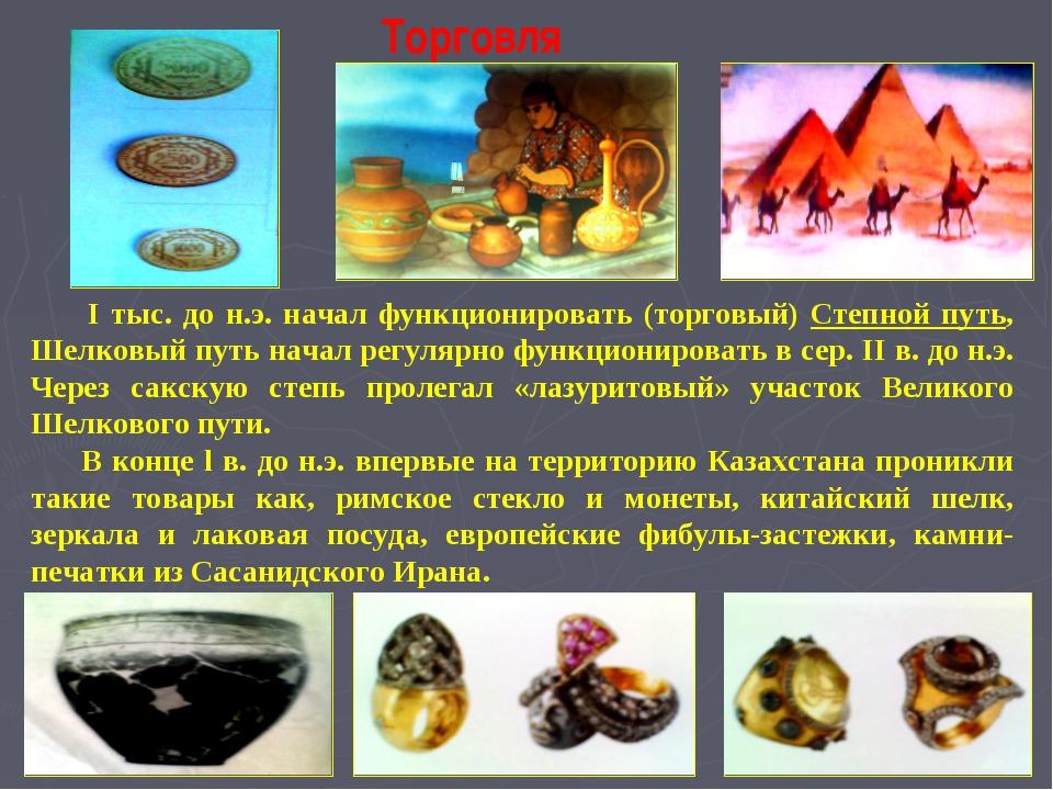 Торговля I тыс. до н.э. начал функционировать (торговый) Степной путь, Шелко...