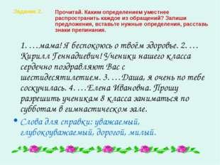 1. …мама! Я беспокоюсь о твоём здоровье. 2. …Кирилл Геннадиевич! Ученики наш