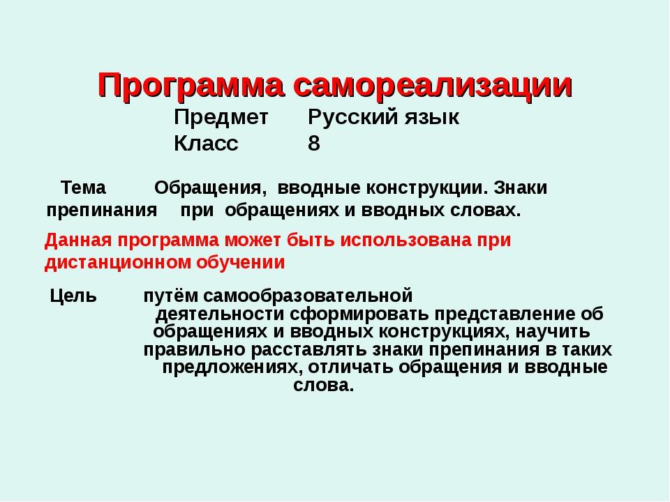 Программа самореализации Цельпутём самообразовательной   деятельности с...
