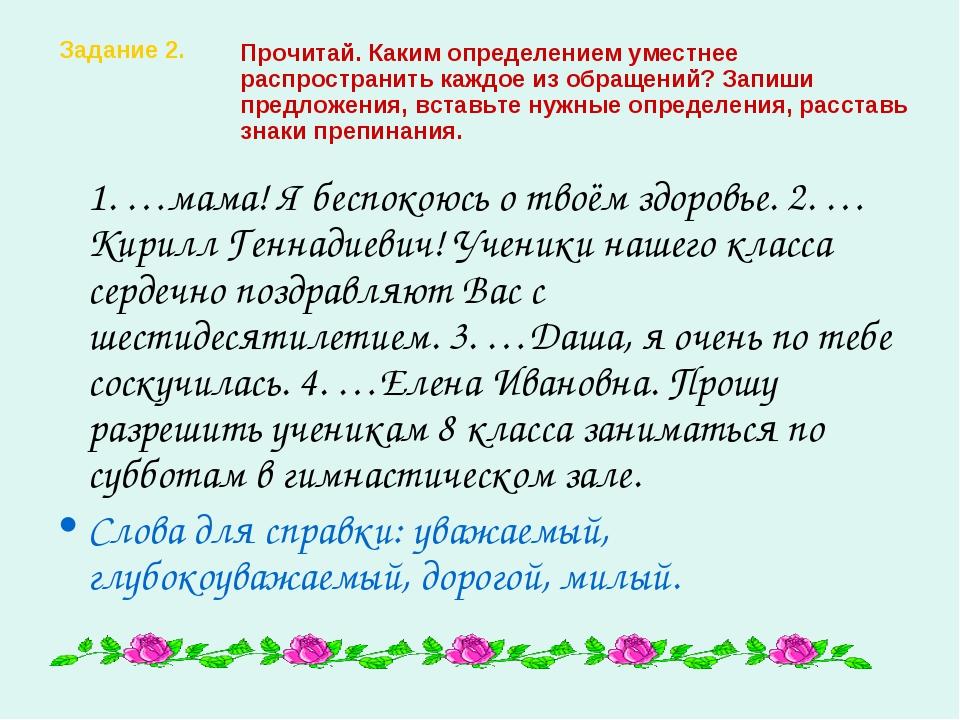 1. …мама! Я беспокоюсь о твоём здоровье. 2. …Кирилл Геннадиевич! Ученики наш...