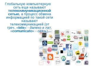 Глобальную компьютерную сеть еще называют телекоммуникационной сетью, а проце