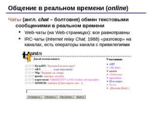 Общение в реальном времени (online) Чаты (англ. chat – болтовня) обмен тексто