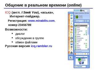 Общение в реальном времени (online) ICQ (англ. I Seek You), «аська», Интернет
