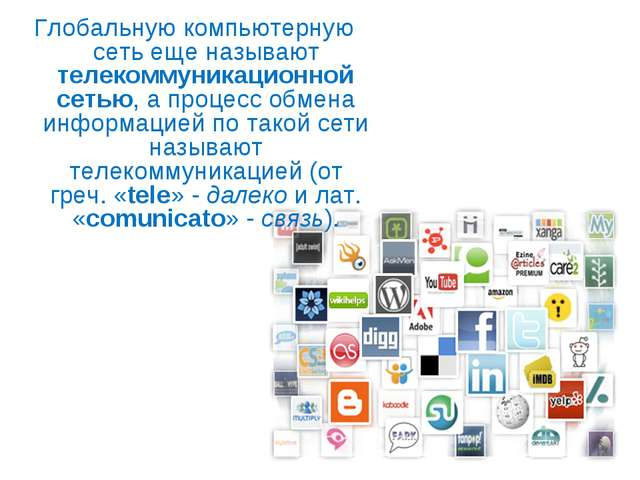 Глобальную компьютерную сеть еще называют телекоммуникационной сетью, а проце...