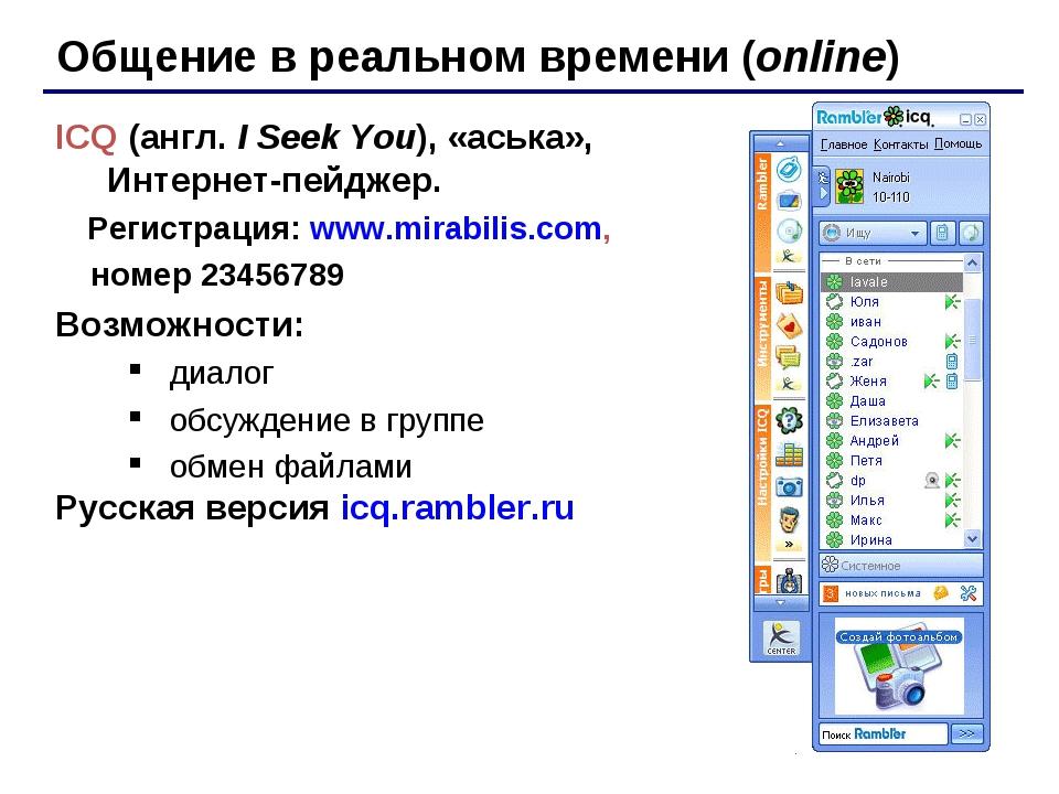 Общение в реальном времени (online) ICQ (англ. I Seek You), «аська», Интернет...