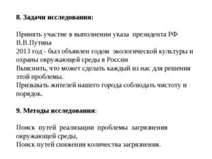 8. Задачи исследования: Принять участие в выполнении указа президента РФ В.В.