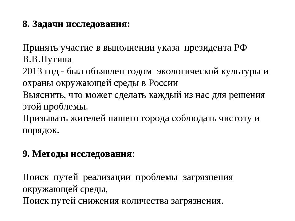 8. Задачи исследования: Принять участие в выполнении указа президента РФ В.В....